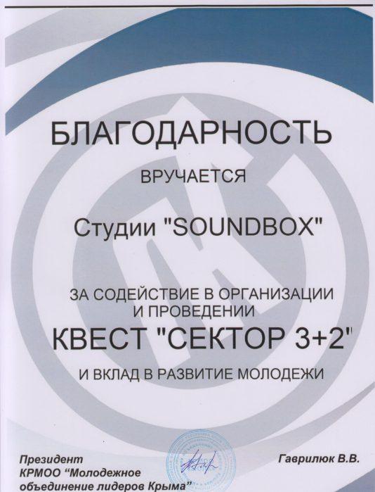 blagodarnost-studii-soundbox
